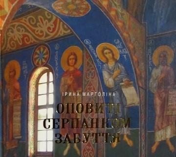 Видання Оповиті серпанком забуття. Живопис українських художників у Кирилівській церкві