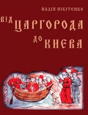 Від Царгорода до Києва