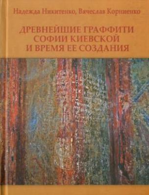 Древнейшие граффити Софии Киевской и время ее создания