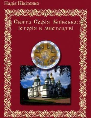 Свята Софія Київська: історія в мистецтві