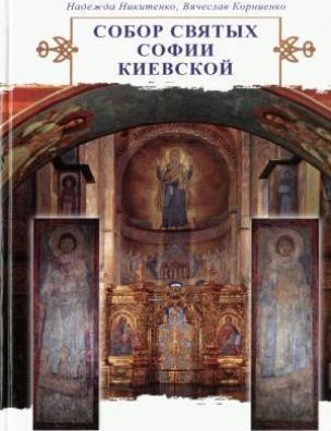 Видання Собор Святых Софии Киевской