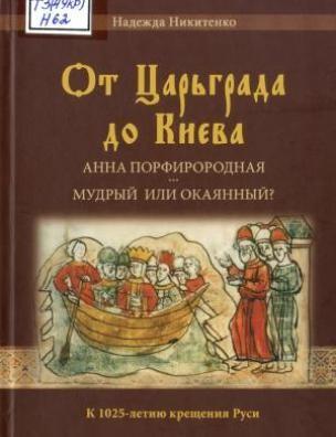 Видання От Царьграда до Киева