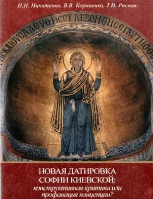 Новая датировка Софии Киевской: конструктивная критика или профанация концепции?