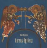 Ангелы Врубеля. Творчество Михаила Врубеля в Кирилловской церкви Киева