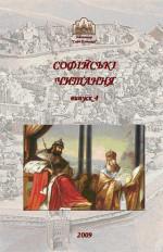 Софійські читання. Матеріали IV міжнародної науково-практичної конференції