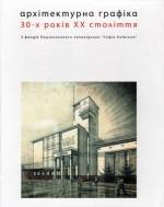 Архітектурна графіка 30-х років XX ст. з фондів Національного заповідника «Софія Київська»