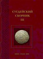 """Видання """"Сугдейский сборник"""""""