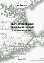 Кырк-Ерский клад городища Чуфут-Кале в юго-западном Крыму