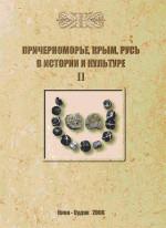 Причерноморье, Крым, Русь в истории и культуре