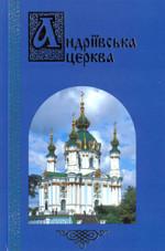 Андріївська церква. Путівник