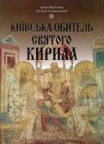 Київська обитель Святого Кирила