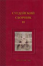 Сугдейский сборник