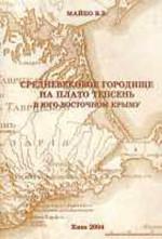 Средневековое городище на плато Тепсень в юго-восточном Крыму