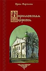 Кирилівська церква. Путівник