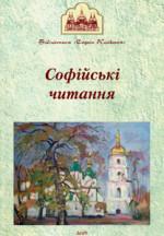 Софійські читання. Випуск ІІ. Сакральні споруди у житті суспільства