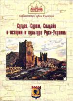 Сугдея, Сурож, Солдайя в истории и культуре Руси-Украины