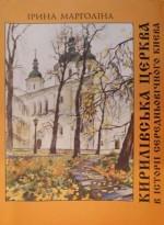 Кирилівська церква в історії середньовічного Києва