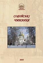 Софійські читання. Матеріали V міжнародної науково-практичної конференції