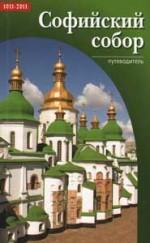 Софийский собор. Путеводитель
