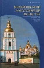 Золотоверхий монастир: Історична доля та мистецька спадщина