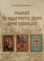 Реліквії та чудотворні ікони Софії Київської