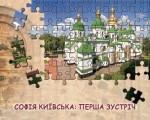 Софія Київська: перша зустріч. Путівник для дітей та їх батьків