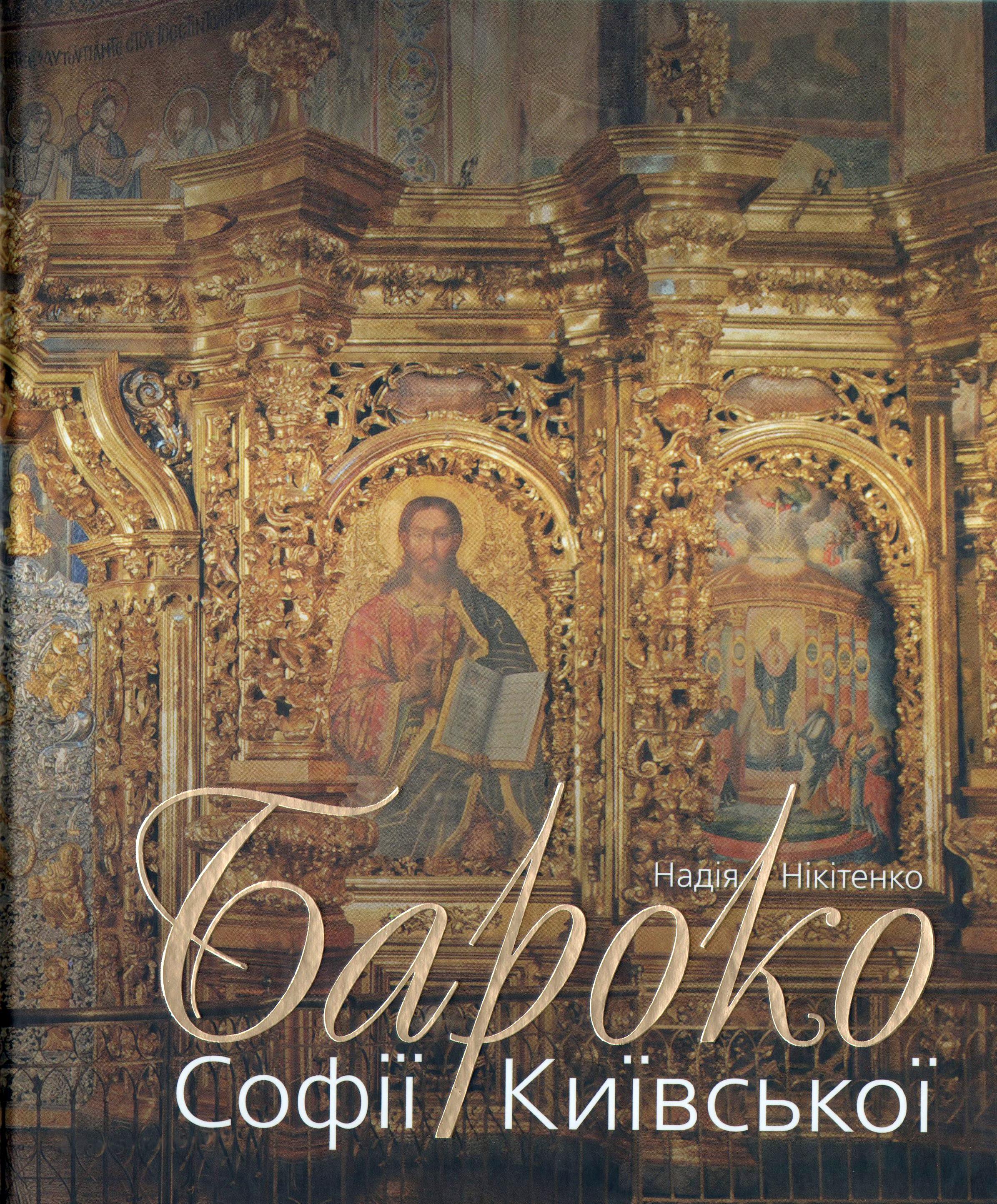 Видання Бароко Софії Київської