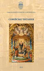 Християнські святині – скрижалі Вічності, Мудрості й Краси: нові грані пізнання