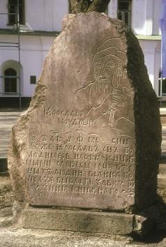 Пам'ятний знак на честь першої бібліотеки