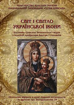 Виставка сучасного іконопису «Світ і світло української ікони»