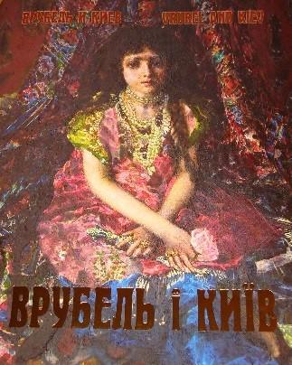 Врубель і Киев