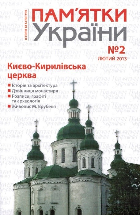 Києво-Кирилівська церква