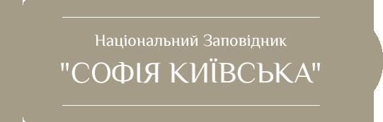 """Національний заповідник """"Софія Київська"""""""
