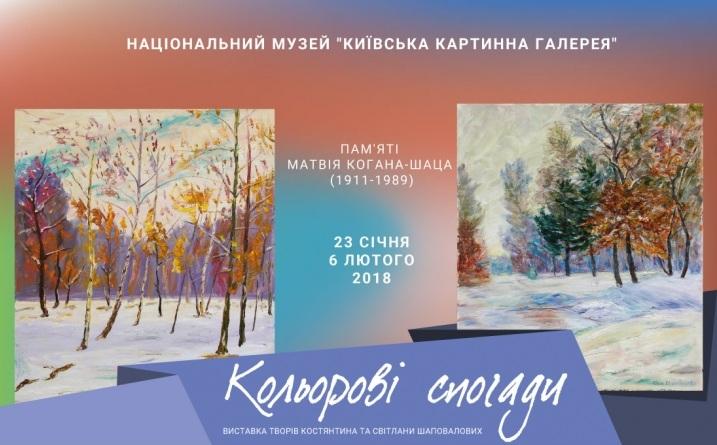 «Кольорові спогади» - виставка картин пам'яті Матвія Когана-Шаца