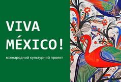 """виставка """"VIVA MEXICO"""""""